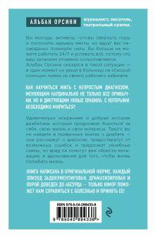 Обложка сзади Мой диабет. Искренняя и добрая история о том, как научиться жить с непростым диагнозом Альбан Орсини