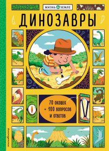 Обложка Динозавры (с окошками)