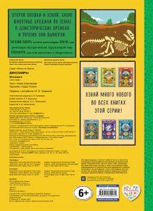 Обложка сзади Динозавры (с окошками)