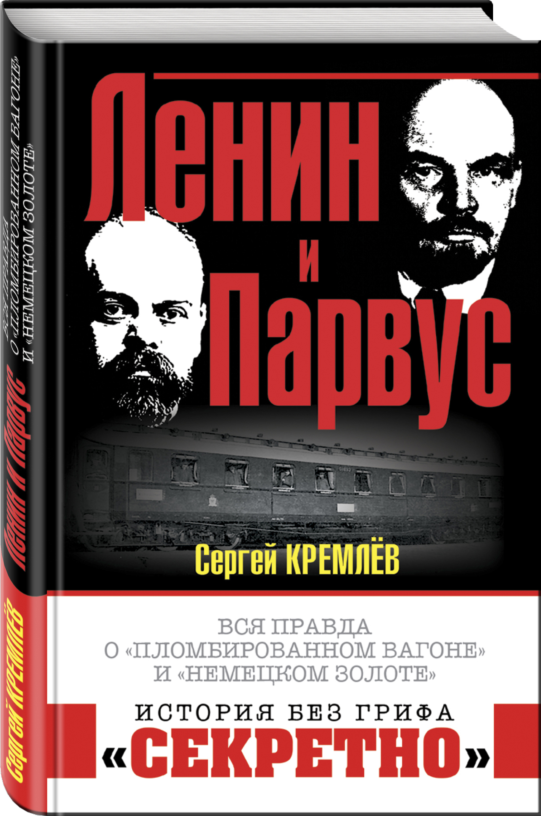 Ленин и Парвус. Вся правда о «пломбированном вагоне» и «немецком золоте» ( Сергей Кремлев  )