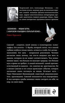 Обложка сзади Заземление Александр Мелихов