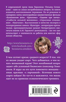 Обложка сзади Азарт среднего возраста Анна Берсенева
