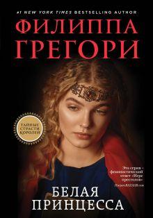 Обложка Белая принцесса Филиппа Грегори