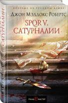 Робертс Д. - SPQR V. Сатурналии' обложка книги