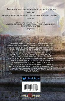 Обложка сзади SPQR V. Сатурналии Джон Мэддокс Робертс
