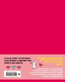 Обложка сзади Все под контролем! Планер Сары Андерсен (Время мазни / Sarah's Scribbles) (розовая) Сара Андерсен