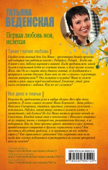 Обложка сзади Первая любовь моя, нелепая Татьяна Веденская
