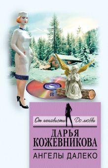 Обложка Ангелы далеко Дарья Кожевникова