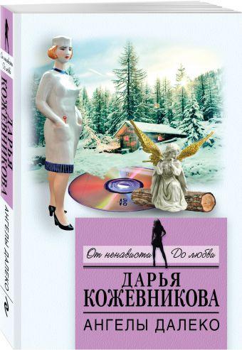 Ангелы далеко Кожевникова Д.С.