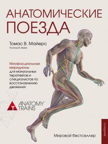 Обложка Анатомические поезда. 3-е издание Томас Майерс