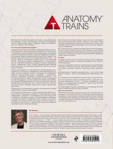 Обложка сзади Анатомические поезда. 3-е издание Томас Майерс