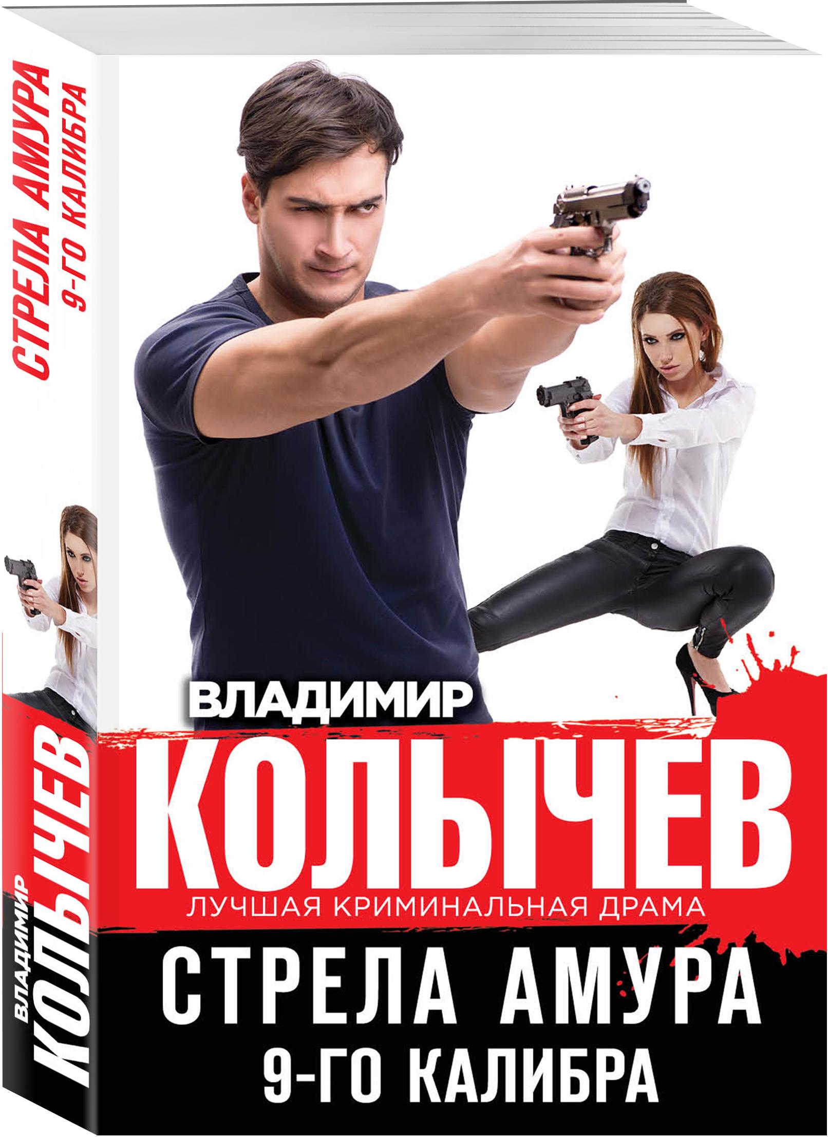 Стрела Амура 9-го калибра ( Колычев В.Г.  )