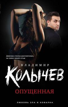 Обложка Опущенная Владимир Колычев