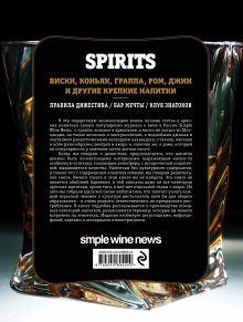 Обложка сзади Spirits. Виски, коньяк, граппа, ром и другие крепкие напитки