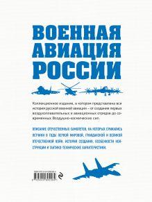 Обложка сзади Военная авиация России Виктор Шунков