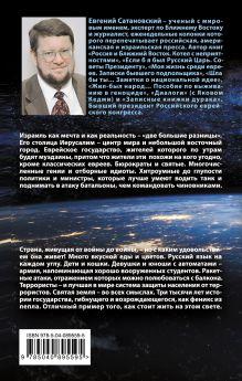 Обложка сзади Книга Израиля. Путевые заметки о стране святых, десантников и террористов Евгений Сатановский