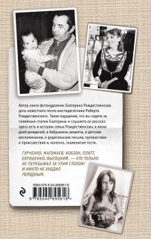 Обложка сзади Жили-были, ели-пили. Семейные истории Екатерина Рождественская