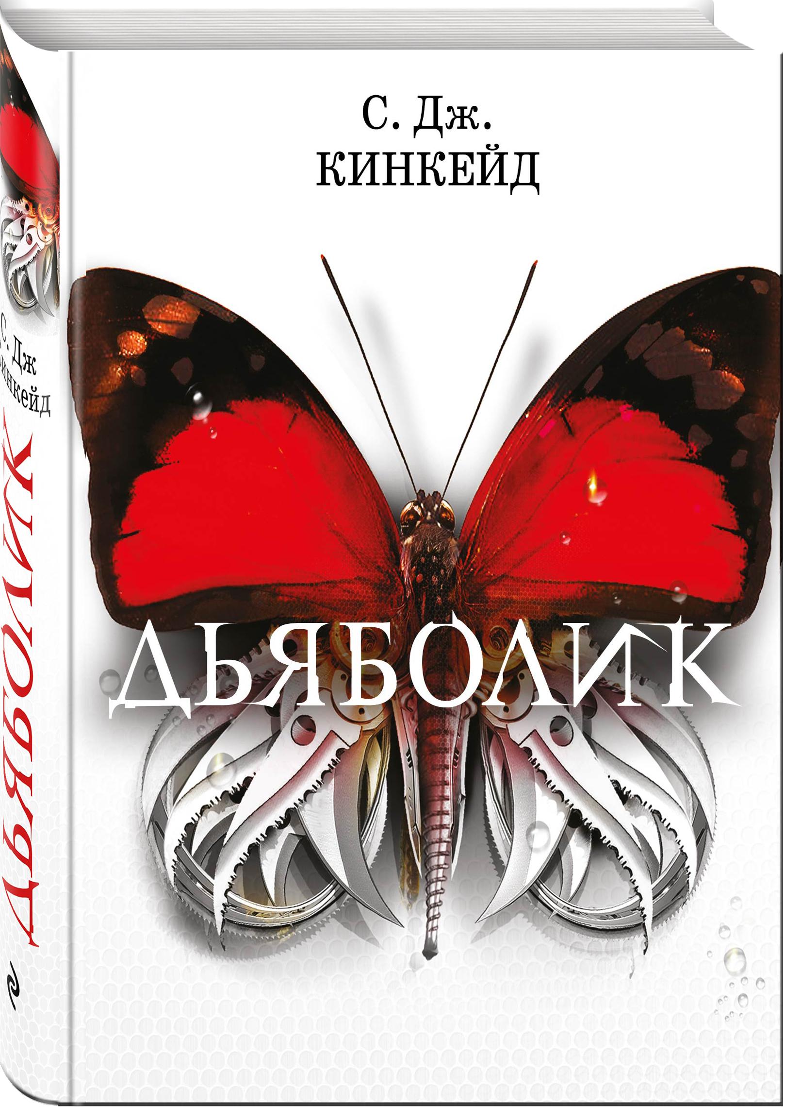 Кинкейд С. Дж. Дьяболик книги эксмо дьяболик