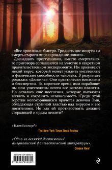 Обложка сзади Перерождение Джастин Кронин