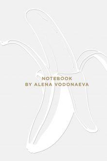 Обложка Алена Водонаева. Блокнот Beauty & Business WHITE (твердый переплет, 136x218)