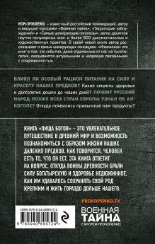 Обложка сзади Пища Богов. Секреты долголетия древних Игорь Прокопенко