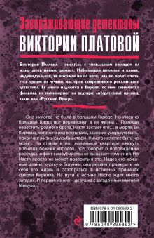 Обложка сзади Битвы божьих коровок Виктория Платова