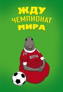 Обложка Жду Чемпионат Мира (блокнот в мягкой обложке линейку)