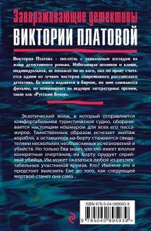 Обложка сзади Корабль призраков Виктория Платова