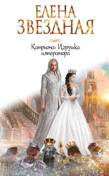 Обложка Катриона: Игрушка императора Елена Звездная
