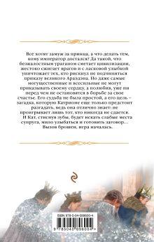 Обложка сзади Катриона: Игрушка императора Елена Звездная
