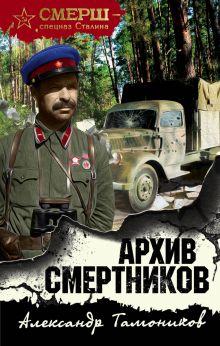 Обложка Архив смертников Александр Тамоников