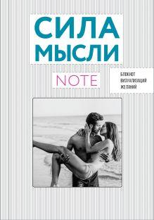 СИЛА МЫСЛИ. Любовь (вырубка в обложке, 138х200 мм, твердая обложка, мотивирующий контент)