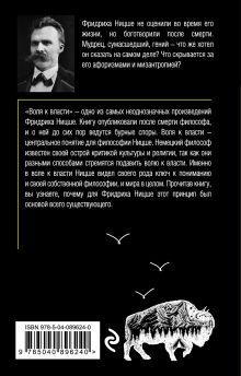 Обложка сзади Воля к власти Фридрих Ницше