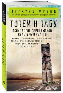 Тотем и табу. Психология первобытной культуры и религии