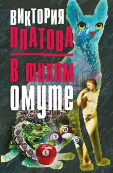 Обложка В тихом омуте Виктория Платова