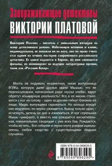 Обложка сзади В тихом омуте Виктория Платова