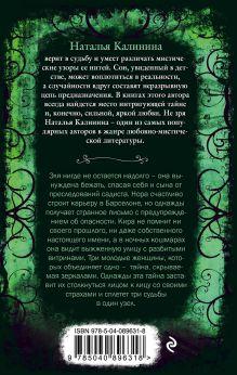 Обложка сзади Что скрывают зеркала Наталья Калинина