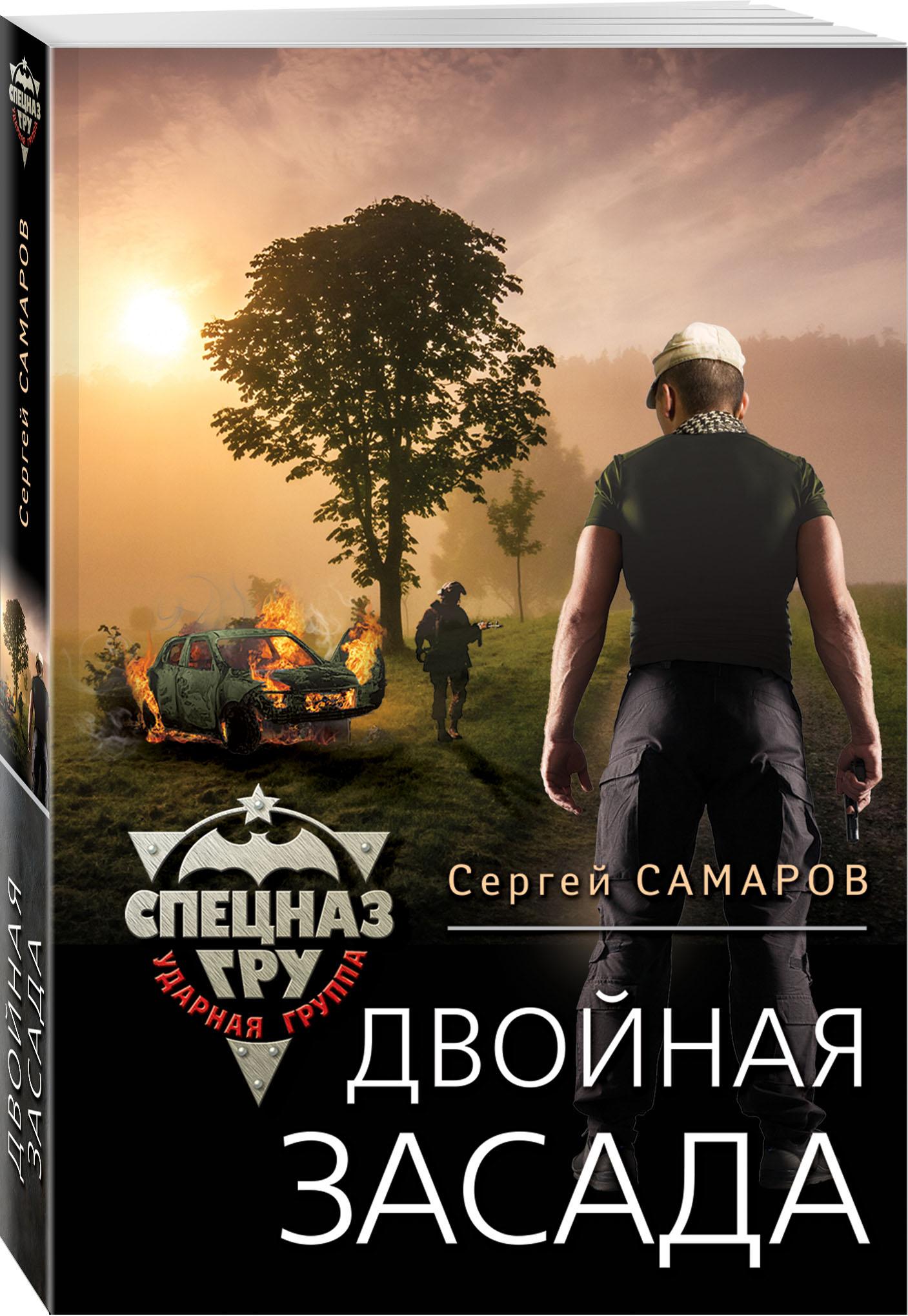 Самаров С.В. Двойная засада дашко д джига со смертью