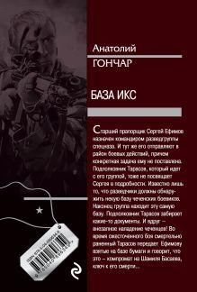 Обложка сзади База икс Анатолий Гончар