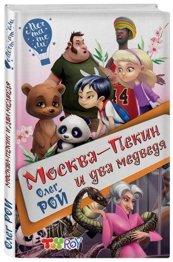 Москва-Пекин и два медведя Резепкин О.