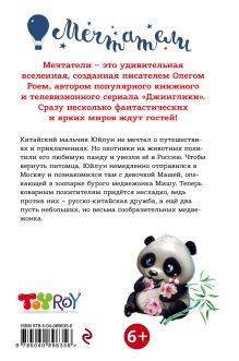 Обложка сзади Москва-Пекин и два медведя Олег Рой