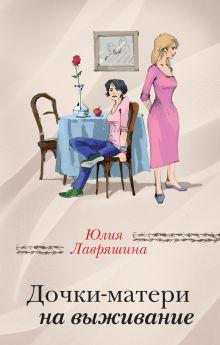Обложка Дочки-матери на выживание Юлия Лавряшина