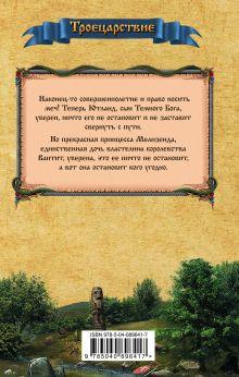 Обложка сзади Ютланд и Мелизенда Юрий Никитин