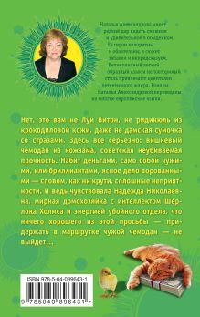 Обложка сзади Скандал в вишневом, или Чемоданчик Пандоры Наталья Александрова