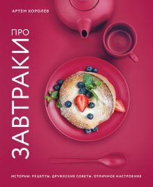 Обложка Про завтраки Артем Королев