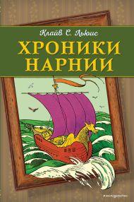 Хроники Нарнии (ил. П. Бейнс) (цв. ил.)
