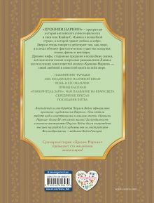 Обложка сзади Хроники Нарнии (ил. П. Бейнс) (цв. ил.) Клайв С. Льюис