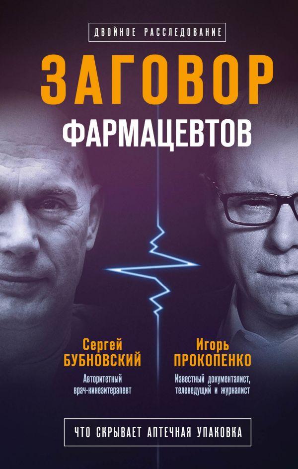 Книги бубновского в формате fb2 скачать бесплатно