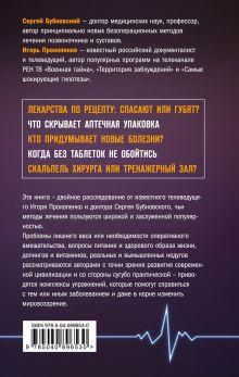 Обложка сзади Заговор фармацевтов Сергей Бубновский, Игорь Прокопенко