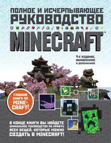 Обложка Minecraft. Полное и исчерпывающее руководство. 4-е издание Стивен О'Брайен